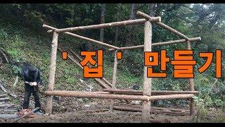 Download 집짓기/집만들기:망치와 톱으로 오두막집 짓기 1부. [ Building a tree house- chapter 1] Video