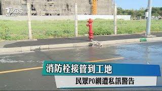 Download 消防栓接管到工地 民眾PO網遭私訊警告 Video