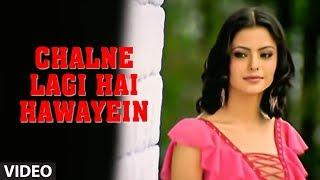 Download Chalne Lagi Hai Hawayein Video Song ″Tere Bina″ Abhijeet Super Hit Hindi Video Song Video