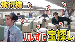 Download 【総額10万】飛行中にバレずにお宝を見付け出せ!!飛行機貸切 Video