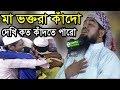 Download মায়ের ওয়াজ শুনে ওসি, ডিসি, এম পি, মন্ত্রী সবাই কাঁদলেন eliasur rahman zihadi ইলিয়াছুর রহমান জিহাদী Video