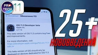 Download Полный обзор iOS 11.3 beta 1: МНОГО НОВОГО! | ProTech Video