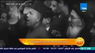 Download صباح الورد - زي النهاردة.. ″ثورة 23 يوليو″ 1952 Video