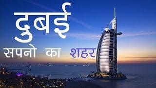 Download दुबई - सपनो का शहर (दुबई जाने से पहले ये वीडियो जरूर देखे) Video