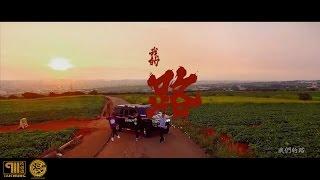 Download 玖壹壹-我的路 Video