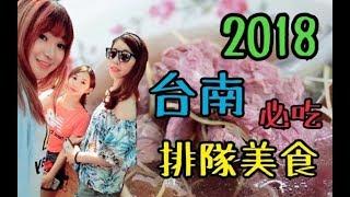 Download 2018台南必吃排隊美食 Video