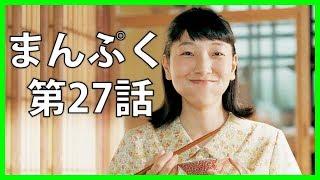 Download 『まんぷく』 第27話, 福子、そして鈴と克子も協力し、ハンコづくりがはじまるのでした Video