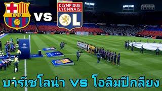 Download FIFA19 บาร์เซโลน่า vs โอลิมปิกลียง Video