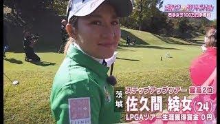 Download 12月【ゴルフサバイバル】佐久間綾女選手「ユーティリティで」 Video