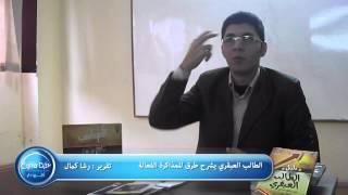 Download الطالب العبقري يشرح طرق للمذاكرة الفعالة Video