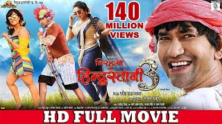 Download NIRAHUA HINDUSTANI 3 | Full Bhojpuri Movie | Dinesh Lal Yadav, Aamrapali Dubey, Shubhi Sharma Video