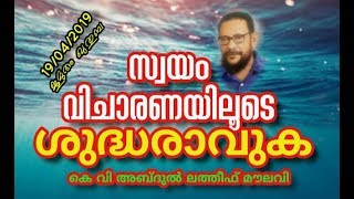 Download KV ABDUL LATHEEF Moulavi സ്വയം വിചാരണയിലൂടെ ശുദ്ധരാവുക Video