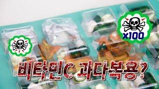 Download 비타민C 메가도스(과다복용)의 비밀과 이너뷰티 Video