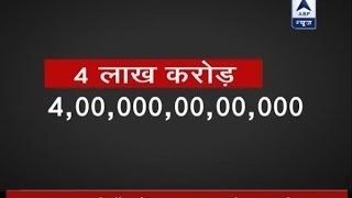 Download Jan Man: Know how notes deposited after demonetisation will help change India Video