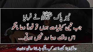 Download Hazrat Muhammad S.A.W Dua Quotes In Urdu (Hadiths) | Heart touching dua quotes| Laila Ayat Ahmad Video