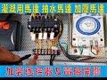 Download 灌溉用馬達 抽水馬達 加壓馬達,加裝遙控器及電磁開關,有分110V及220V電壓,也可安裝時間控制器,來分段供水,可免跑來跑去 ( 二) Video