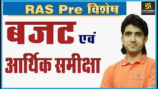 Download बजट व आर्थिक समीक्षा | Special for RAS Pre | By Dr. Mukesh Sharma Sir Video
