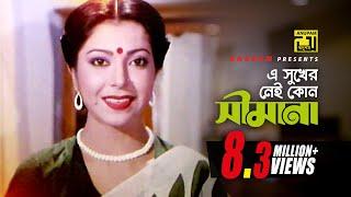 Download E Shukher Nei Kono | এ সুখের নেই কোন সীমানা | Shabana & Diti | Sabina Yasmin | Shami Stri Video