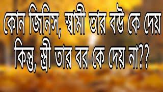Download Dustu misti Bangla dhadha #FUN2VIDEO Video