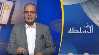 Download فوق السلطة - القنصلية في الشبك 🇸🇦 Video