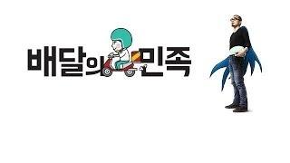 Download 프로모션은 고객감성에 맞게! - 프로모션사례 / 우아한형제들 김봉진대표 Video