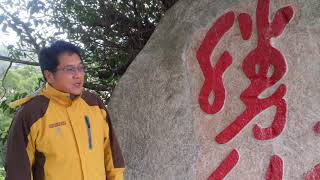 Download 馬祖日報2018/12/11影音/山隴聚英路「勝利之路」勒石重現 喚起集體記憶 Video
