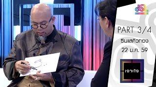 Download เจาะใจ : ซินแสคิวทอง [22 ม.ค.59] (3/4) Full HD Video