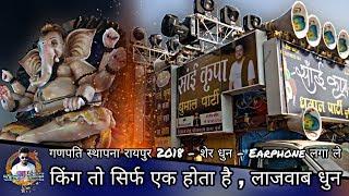 Download Ganpati Sthapana Raipur { KGN Nana Saheb Sai Kripa Dhumal Durg } Best Quality | DjDhumalUnlimited Video