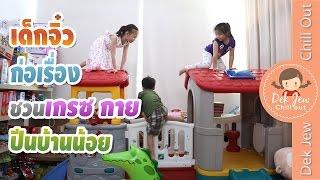 Download เด็กจิ๋วก่อเรื่อง ชวนเกรซกายปีนหลังคาบ้านน้อย เล่นบ้านลม บ่อบอล Video