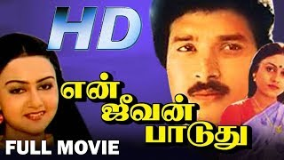 Download En Jeevan Paduthu Full Movie HD   Karthik   Saranya   Sudha   R.Sundarrajan   Ilayaraaja Video