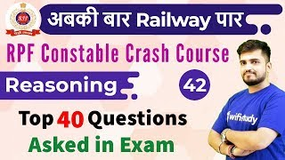 Download 4:00 PM - RPF Constable 2018 | Reasoning by Deepak Sir | Top 40 Questions Asked in Exam Video