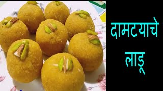 Download दामटयाचे लाडू | Damtyache ladoo |Traditional Ladu recipe| How to make ladoo By Khamang Video