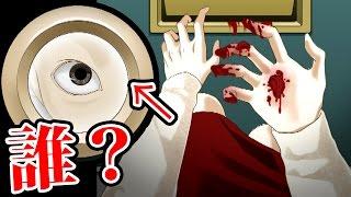 Download 最悪の結末!ストーカーの正体は意外な人物・・・ -親愛なる○○へ- 【実況】#4 Video