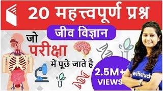 Download 20 महत्वपूर्ण प्रश्न - Human Body System (मानव शरीर प्रणाली) Video