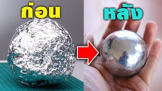 Download DIY ขัดรอยยับอลูมิเนียมฟอยล์ ง่ายมาก!! | FOIL BALL WEEK Video