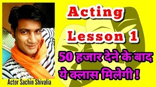 Download Online Acting Classes In Hindi • Lesson 1 • AUDITIONS • Theatrical Exercise • Sachin Shivalia • Video