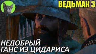 Download Ведьмак 3 - Альтернатива - Недобрый Ганс из Цидариса (Дела семейные: Медвежатник) Video