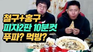 Download 철구+홍구 피자2판 10분컷, 푸파냐 먹방이냐? (16.11.24-6) :: MukBang Video