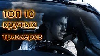 Download ТОП 10 КРУТЫХ ТРИЛЛЕРОВ (подборка /// часть 1) Video