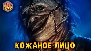 Download Все о Кожаном Лице / Leatherface [Техасская резня бензопилой] Video
