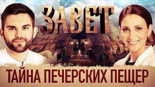 Download ЗАВЕТ. ТАЙНА ПЕЧЕРСКИХ ПЕЩЕР Video
