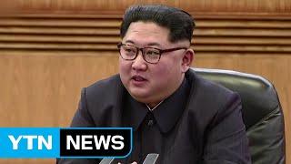 Download ″김정은, 비핵화 선결조건은 美의 체제 보장″ / YTN Video