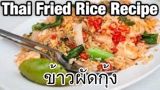 Download Thai Fried Rice Recipe with Shrimp (Khao Pad Goong ข้าวผัดกุ้ง) Video