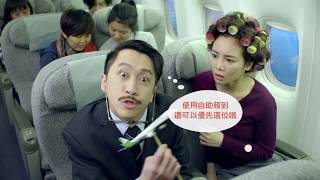 Download EVA AIR 長榮航空 - 自助報到宣傳影片 完整版 Video