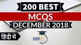 Download 200 Best current affairs December 2018 in Hindi Set 1 - IBPS PO/SSC CGL/UPSC/IAS/RBI Grade B 2019 Video