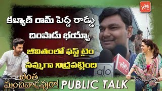 Download Entha Manchivaadavura Genuine Public Talk | Entha Manchivaadavura Public Response | YOYO TV Video
