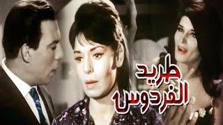 Download فيلم طريد الفردوس - Tared Elferdaws Movie Video