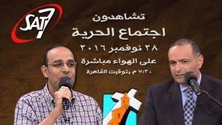 Download اجتماع الحرية - د. ماهر صموئيل + المرنم سامح روبيل - 28 نوفمبر 2016 Video