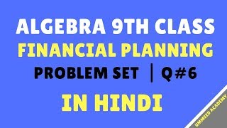 Download Problem Set Question#6 in Hindi | Algebra Class 9th | Financial Planning | Ch#6 | | MH Board Video