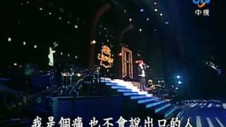 Download 1-08-痛也說不出口的我【2008楊培安蕭煌奇演唱會】 Video